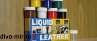Жидкая кожа liquid leather 7 цветов